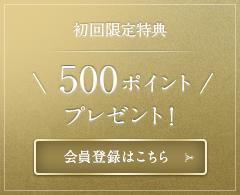 初回限定特典 500ポイントプレゼント! 会員登録はこちら