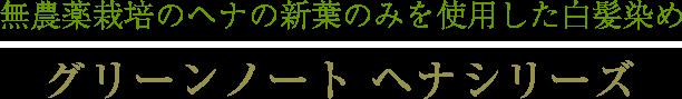 無農薬栽培のヘナの新葉のみを使用した白髪染め グリーンノート ヘナシリーズ