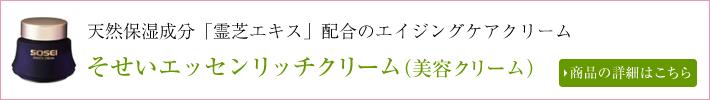 天然保湿成分「霊芝エキス」配合のエイジングケアクリーム そせいエッセンリッチクリーム(美容クリーム)