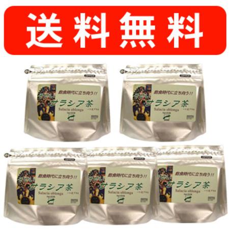 そせいサラシア茶 5袋 [サラシアオブロンガが主成分の健康茶/ダイエットに人気(サラシノール茶)]