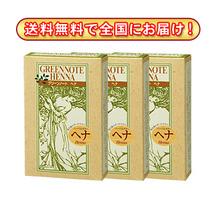 グリーンノート ヘナ ハーバルコンセントレーション3箱