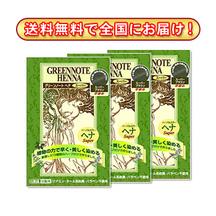 グリーンノートヘナ スーパーブラウン3箱 [ヘナで早染め45分!/白髪の量が3割以上の方に]