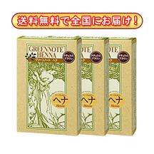 グリーンノート ヘナ ナチュラルブラウン3箱