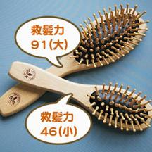 竹ピンウッドブラシ 救髪力46【竹から生まれたブラシ】